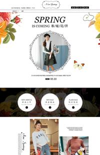 A-198-2春暖花开-女装、鞋包、化妆品类行业专用旺铺专业版模板