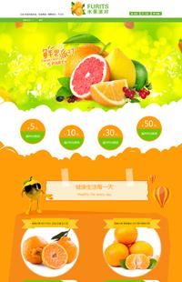 A-198-4鲜果派对-绿色食品、果蔬行业通用旺铺专业版模板