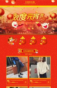 A-199-4张灯结彩 喜乐元宵-新年节日专题专用全行业通用模板