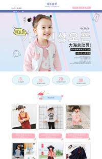 A-201-5乐享童年-童装、母婴行业通用旺铺专业版模板