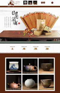 A-208-0古色古香-养生、食品、茶叶、茶具类行业通用旺铺专业版模板