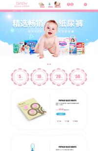 A-212-3由爱开始 因你而变-童装、母婴用品类行业专用旺铺专业版模板
