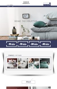 A-213-2优品生活-家居行业通用旺铺专业版模板