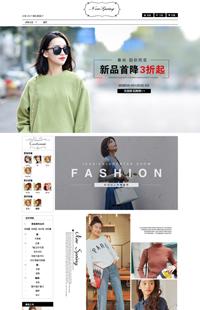 A-219-7春暖花开-女装、鞋包、化妆品类行业专用旺铺专业版模板