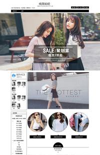 A-227-9纯简如初-女装、女鞋类行业专用旺铺专业版模板