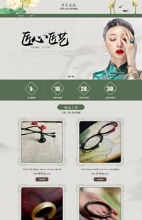 A-226-4时光雕琢 手工之美-饰品珠宝行业通用旺铺专业版模板