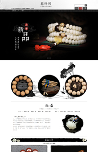 A-226-5一帘幽梦-中国风佛珠、首饰、饰品、玉器类行业专用旺铺专业版模板